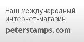Peterstamps.com